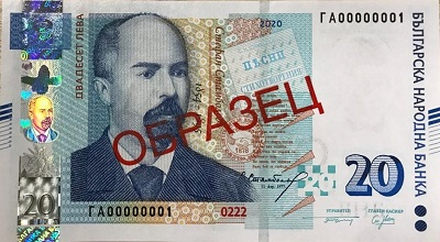 The Central Bank issues a directive to banks on Bulgarian monetary currencies File-160576657080552